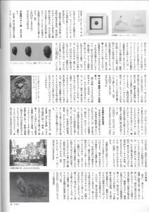 麻布逍遥_アートコレクターズ3