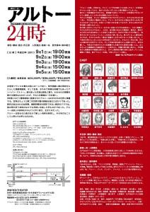 Artaud24_20110901-09052