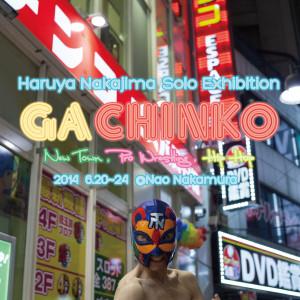 「ガチンコーニュータウン・プロレス・ヒップホップー」(ナオ ナカムラ, 2014)