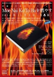 burntheword