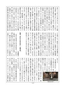 Yokomitsu_kaiho2