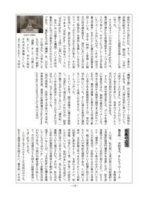 Yokomitsu_kaiho3