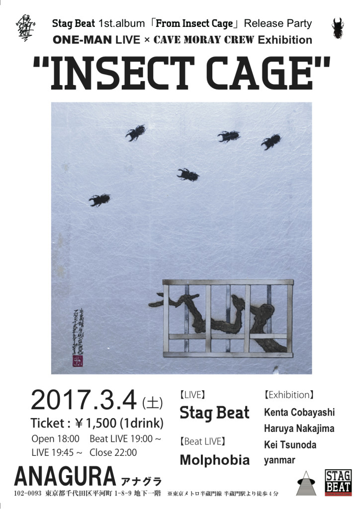 insect_cage_flier