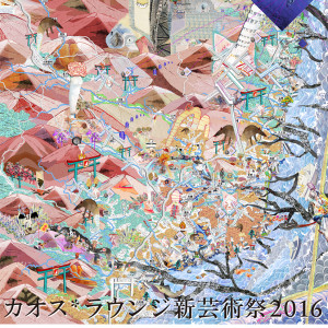 市街劇「地獄の門」+「小名浜竜宮」(萬宝屋)