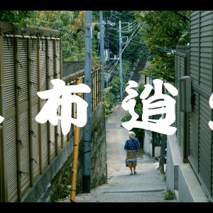 AZABU SHOYO - scene 1