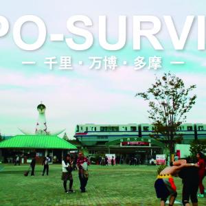 「EXPO-SURVIBIA -千里・万博・多摩-」