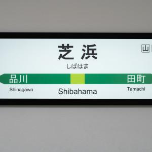 《芝浜駅》