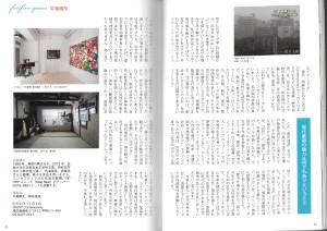 インタビュー_月刊ギャラリー2