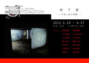 undergroundroom