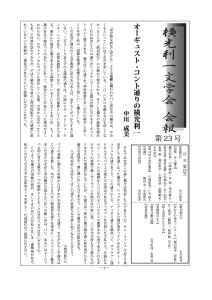 Yokomitsu_kaiho1